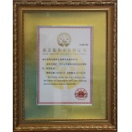 2007年度南京服务业名牌证书