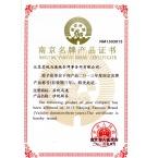 2013年度南京市名牌