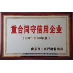 """2007-2008年度""""重守""""铜牌"""