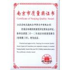 南京市质量奖