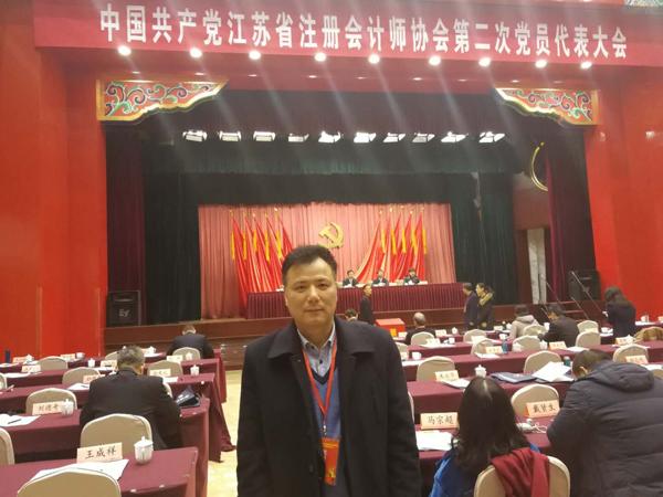 我所所长汪步云参加了由省注协党委召开的第二次党代表大会