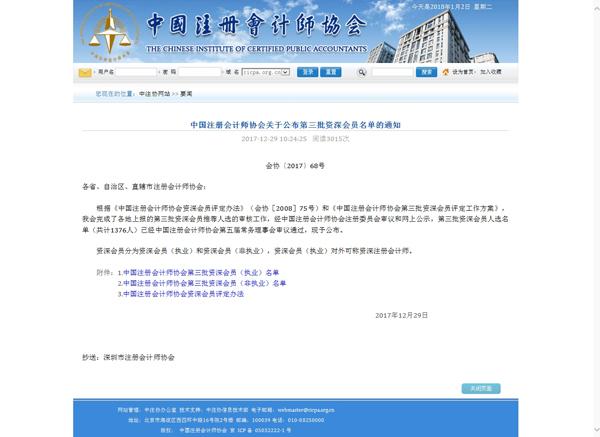 我所汪步云所长入选中国注册会计师协会第三批资深会员